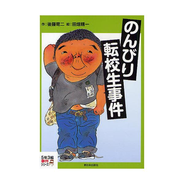 のんびり転校生事件/後藤竜二/田畑精一/子供/絵本