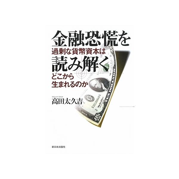 金融恐慌を読み解く 過剰な貨幣資本はどこから生まれるのか/高田太久吉