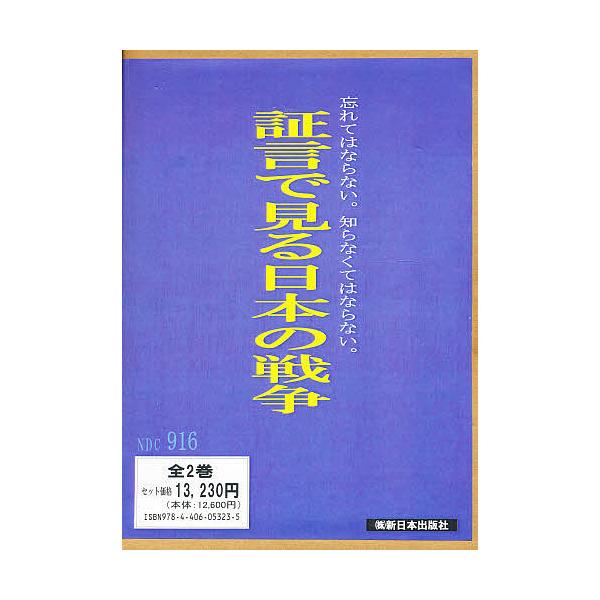 証言で見る日本の戦争 全2巻