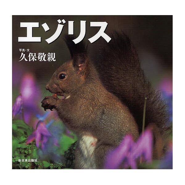 エゾリス/久保敬親/子供/絵本