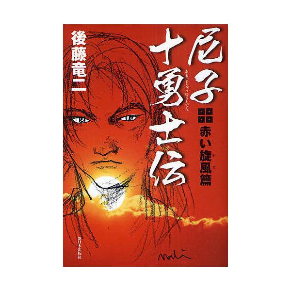 尼子十勇士伝 赤い旋風篇/後藤竜二