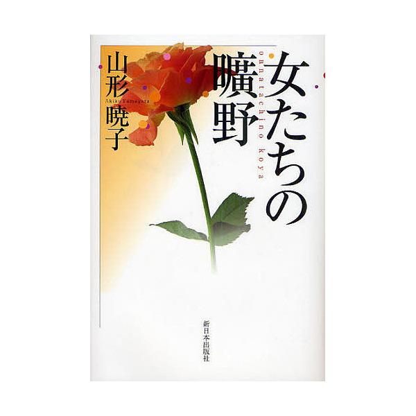 女たちの曠野/山形暁子