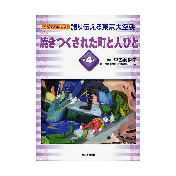語り伝える東京大空襲 ビジュアルブック 第4巻/早乙女勝元/東京大空襲・戦災資料センター