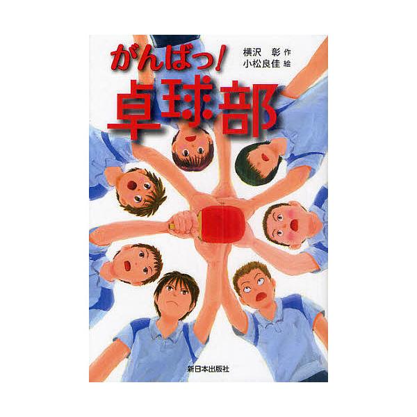 がんばっ!卓球部/横沢彰/小松良佳
