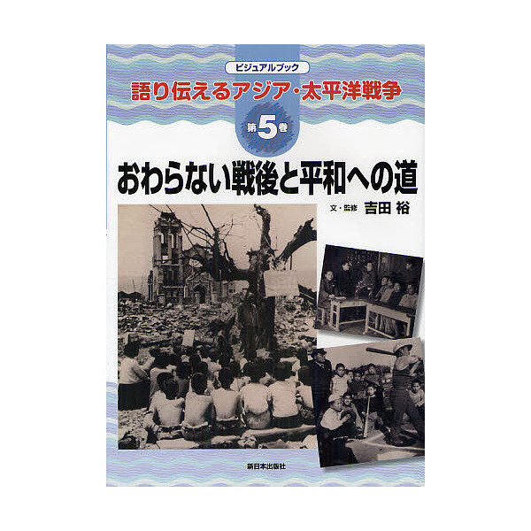 語り伝えるアジア・太平洋戦争 ビジュアルブック 第5巻/吉田裕