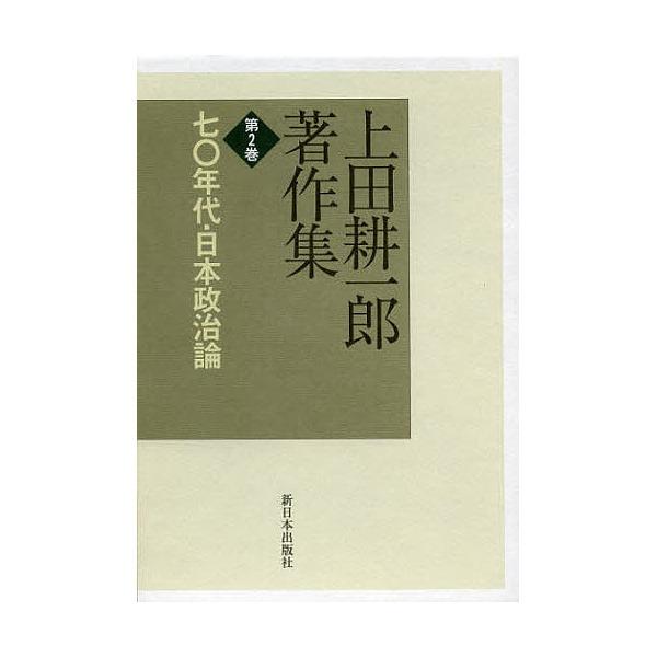 上田耕一郎著作集 第2巻/上田耕一郎