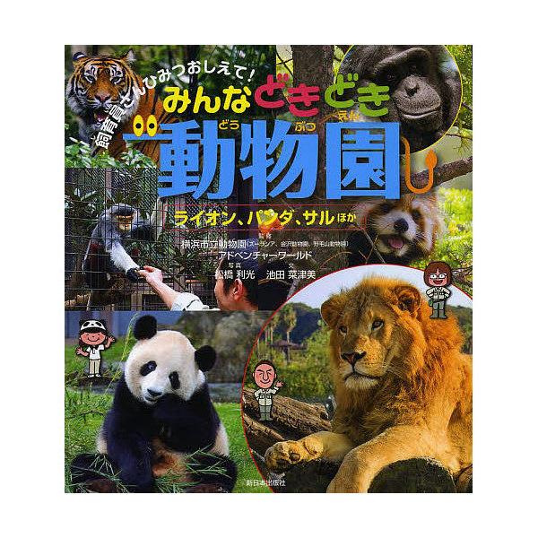 みんなどきどき動物園 ライオン、パンダ、サルほか/横浜市立動物園/アドベンチャーワールド/松橋利光