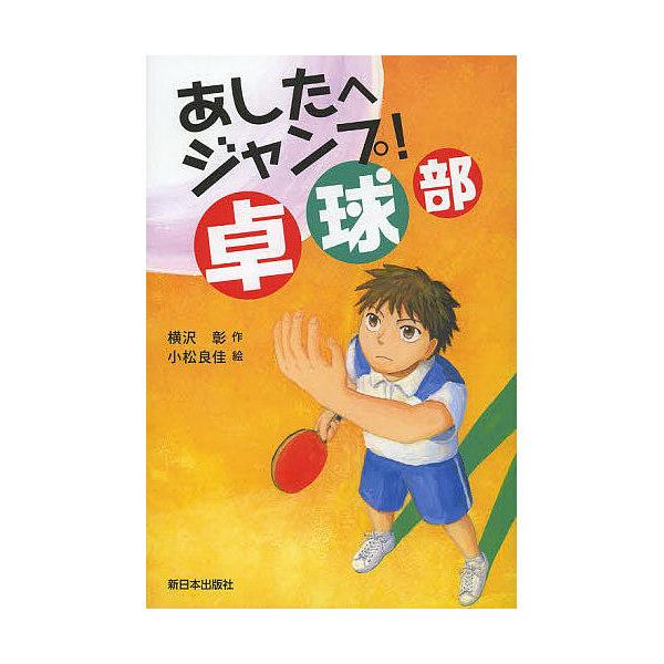 あしたへジャンプ!卓球部/横沢彰/小松良佳