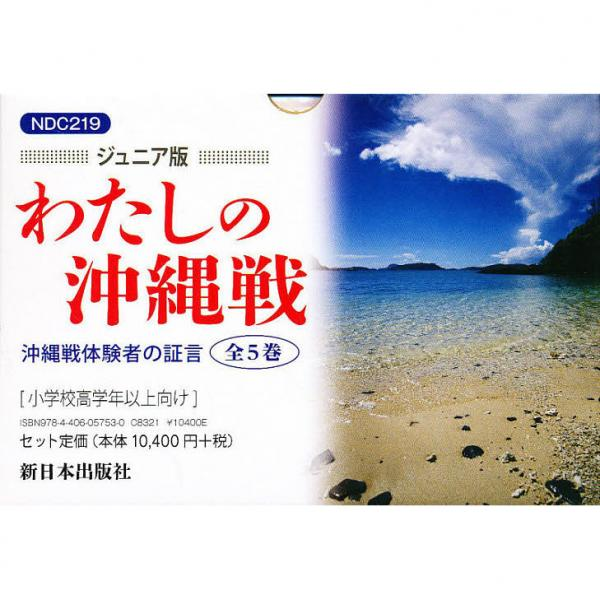 ジュニア版 わたしの沖縄戦 全5巻