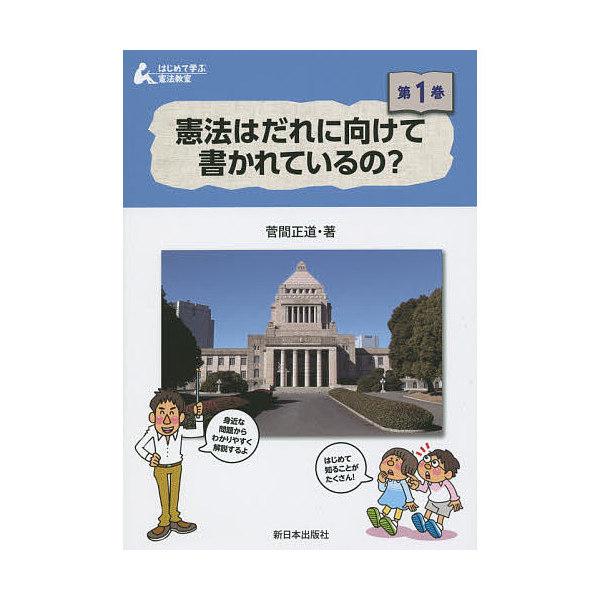 はじめて学ぶ憲法教室 第1巻/菅間正道/茂手木千晶/協力どいまき