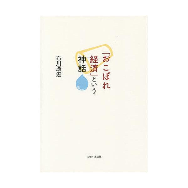 「おこぼれ経済」という神話/石川康宏