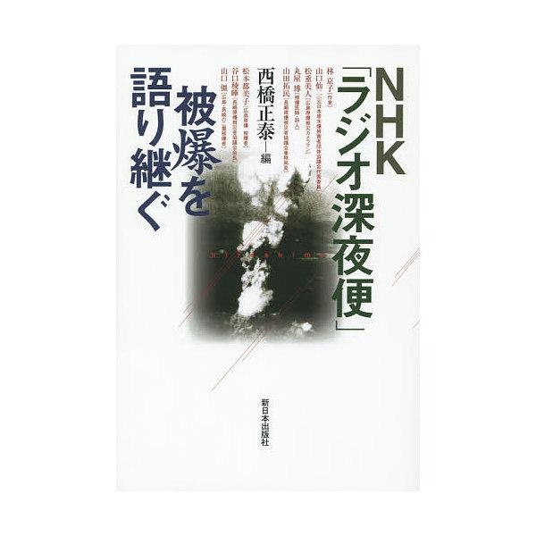 NHK「ラジオ深夜便」被爆を語り継ぐ/西橋正泰/林京子