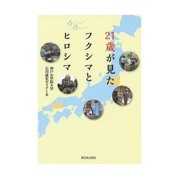 21歳が見たフクシマとヒロシマ/神戸女学院大学石川康宏ゼミナール