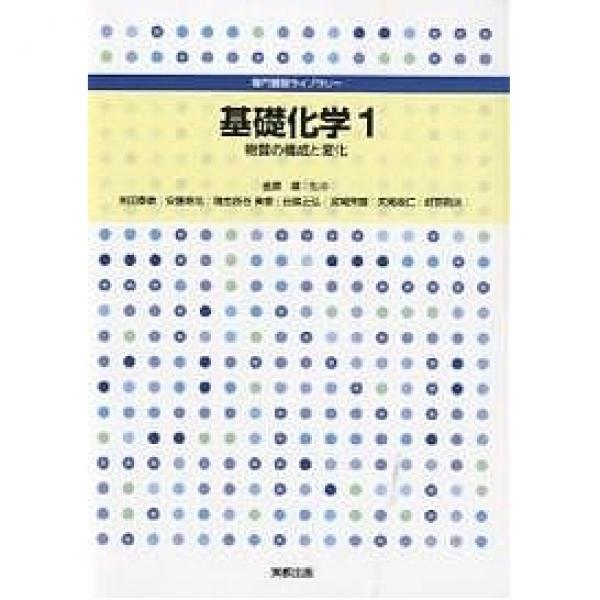 基礎化学 1/吉田泰彦