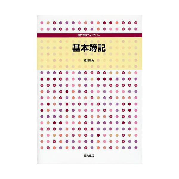 基本簿記/蛭川幹夫