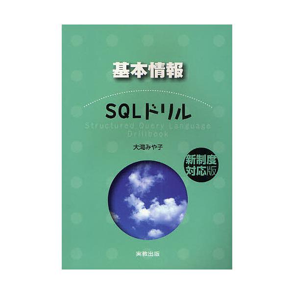 基本情報SQLドリル 新制度対応版/大滝みや子