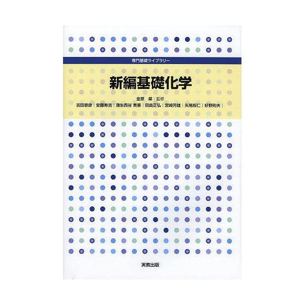 新編基礎化学/金原粲/吉田泰彦
