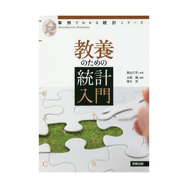 教養のための統計入門/景山三平/大田靖/修宿久洋