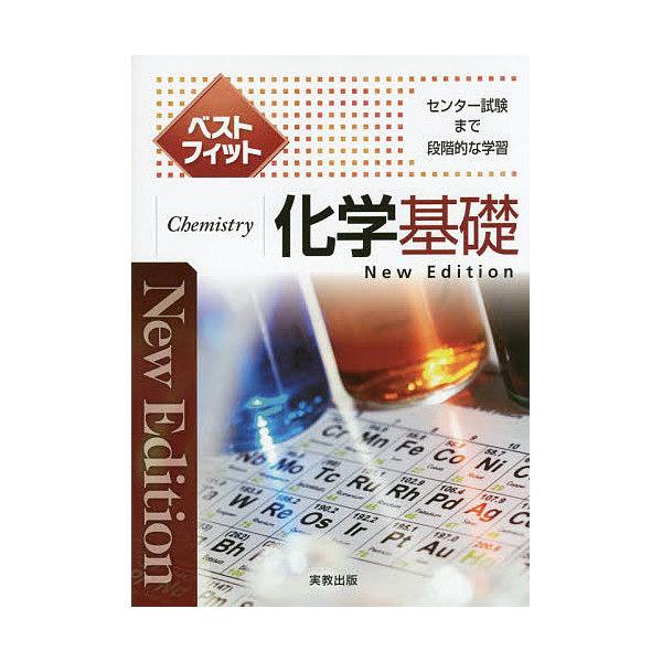 ベストフィット化学基礎 センター試験まで段階的な学習