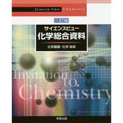 サイエンスビュー化学総合資料