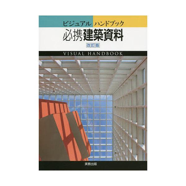 必携建築資料 ビジュアルハンドブック/柳原正人