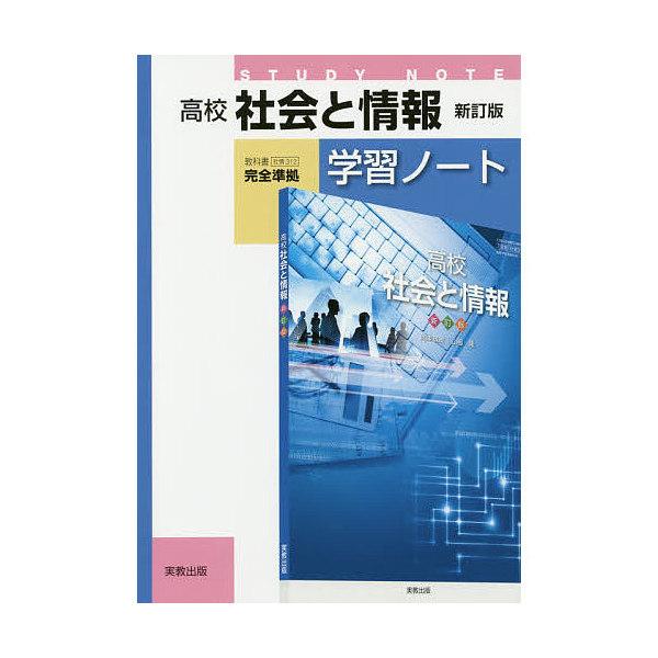 高校社会と情報学習ノート