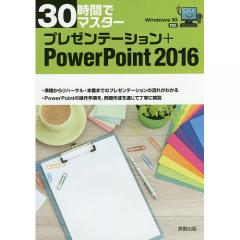 30時間でマスタープレゼンテーション+PowerPoint 2016/実教出版企画開発部