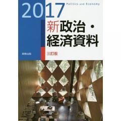 新政治・経済資料 2017 3訂版