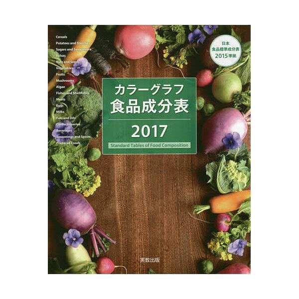 カラーグラフ食品成分表 2017/実教出版編修部