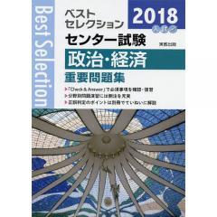 センター試験政治・経済重要問題集 2018年入試/政治・経済問題研究会