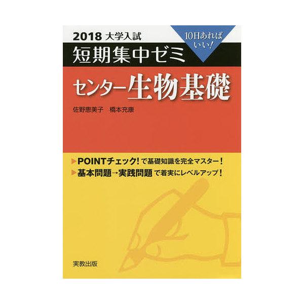 センター生物基礎 10日あればいい! 2018/佐野恵美子/橋本充康