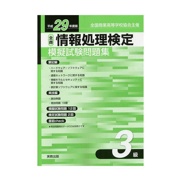 全商情報処理検定模擬試験問題集3級 全国商業高等学校協会主催 平成29年度版