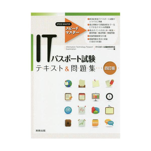 ITパスポート試験テキスト&問題集/ITパスポート試験教育研究会