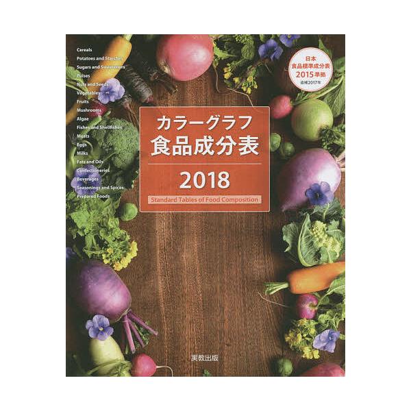 カラーグラフ食品成分表 2018/実教出版編修部