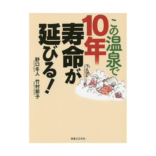 この温泉で10年寿命が延びる!/野口冬人/竹村節子
