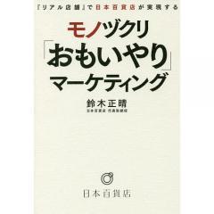 『リアル店舗』で日本百貨店が実現するモノヅクリ「おもいやり」マーケティング/鈴木正晴