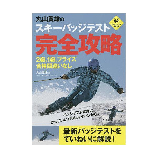 丸山貴雄のスキーバッジテスト完全攻略 2級、1級、プライズ合格間違いなし/丸山貴雄