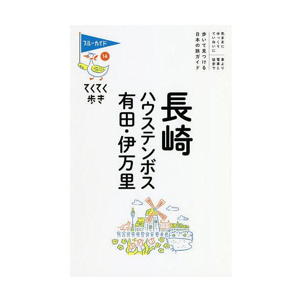 長崎 ハウステンボス 有田・伊万里/旅行