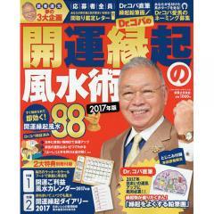 Dr.コパの開運縁起の風水術 2017年版/Dr.コパ小林祥晃