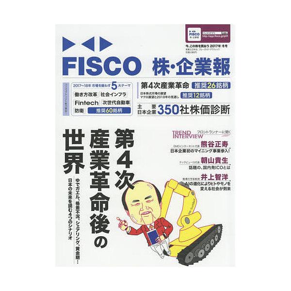 FISCO株・企業報 今、この株を買おう 2017年冬号/フィスコ