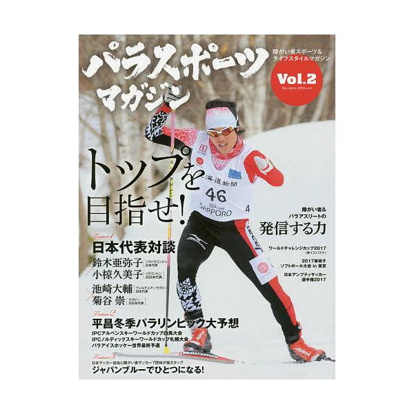 パラスポーツマガジン 障がい者スポーツ&ライフスタイルマガジン Vol.2