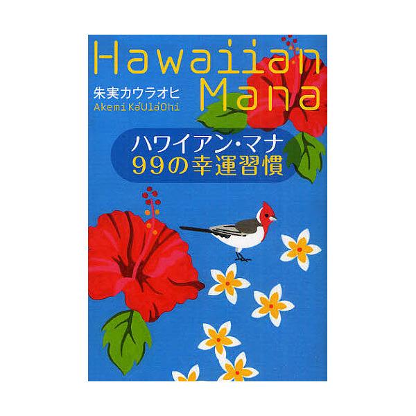 ハワイアン・マナ99の幸運習慣/朱実カウラオヒ
