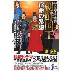 知れば知るほど面白い朝鮮国王宿命の系譜/康熙奉