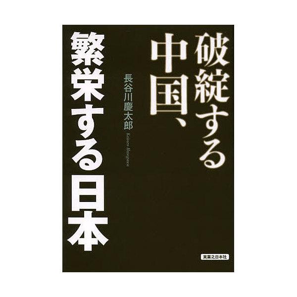 破綻する中国、繁栄する日本/長谷川慶太郎