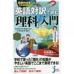 英語対訳で読む「理科」入門 科学のキホンがこれならわかる!/松森靖夫