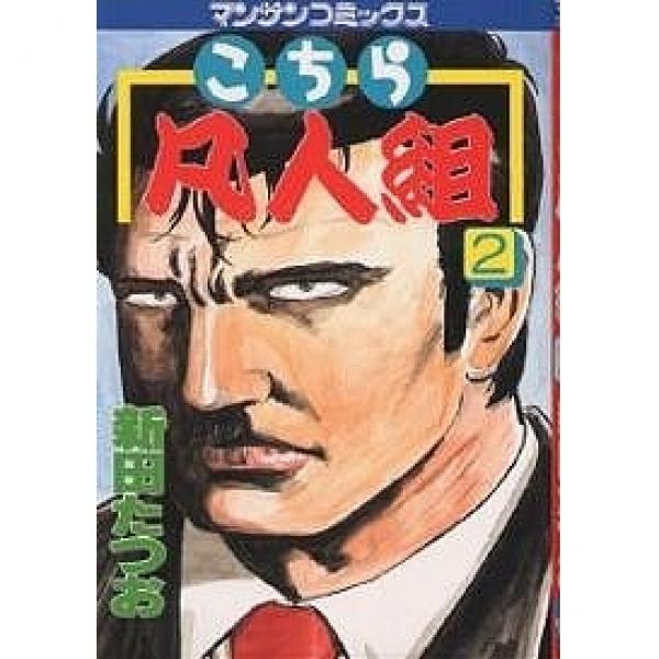 こちら凡人組 2/新田たつお