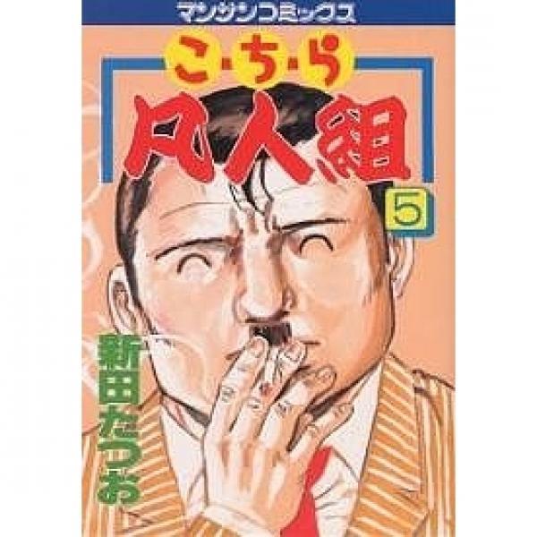 こちら凡人組 5/新田たつお