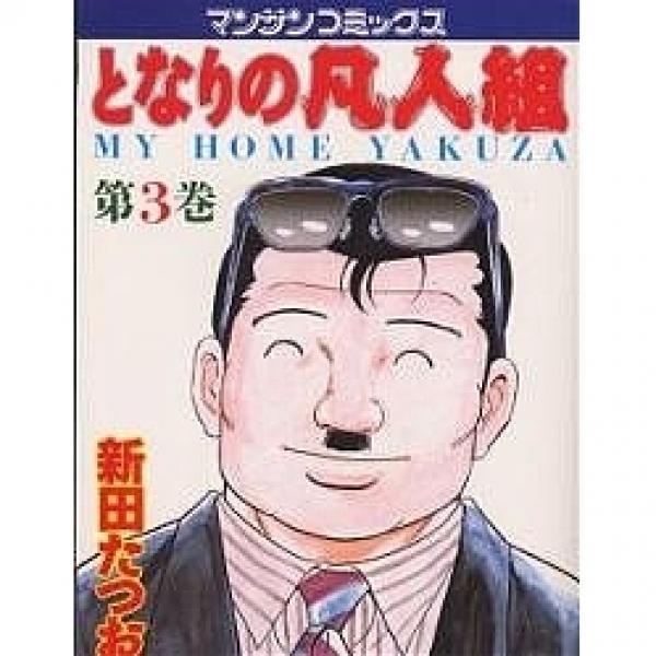 となりの凡人組 3/新田たつお