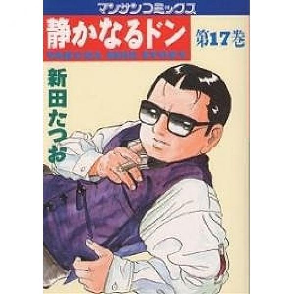 静かなるドン YAKUZA SIDE STORY 第17巻/新田たつお