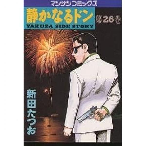 静かなるドン YAKUZA SIDE STORY 第26巻/新田たつお